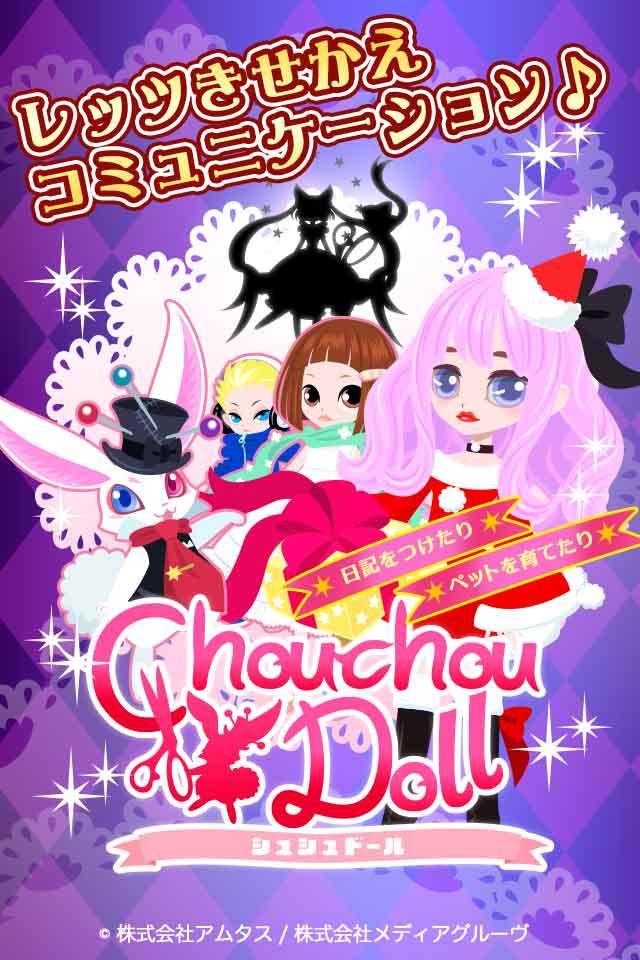 シュシュドール chouchou dollのスクリーンショット_1
