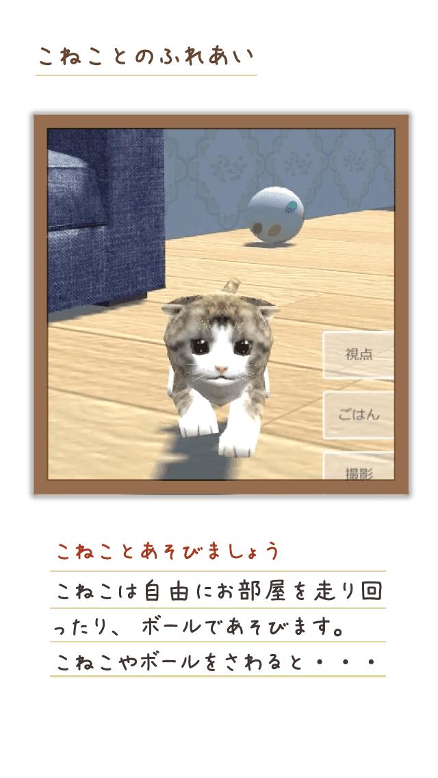 [癒しアプリ]ねこ育成3Dのスクリーンショット_1