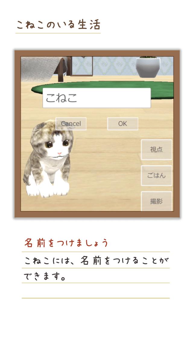 [癒しアプリ]ねこ育成3Dのスクリーンショット_2
