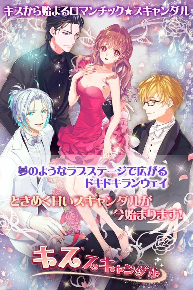 キス☆スキャンダル 韓流恋愛シミュレーションゲームのスクリーンショット_1