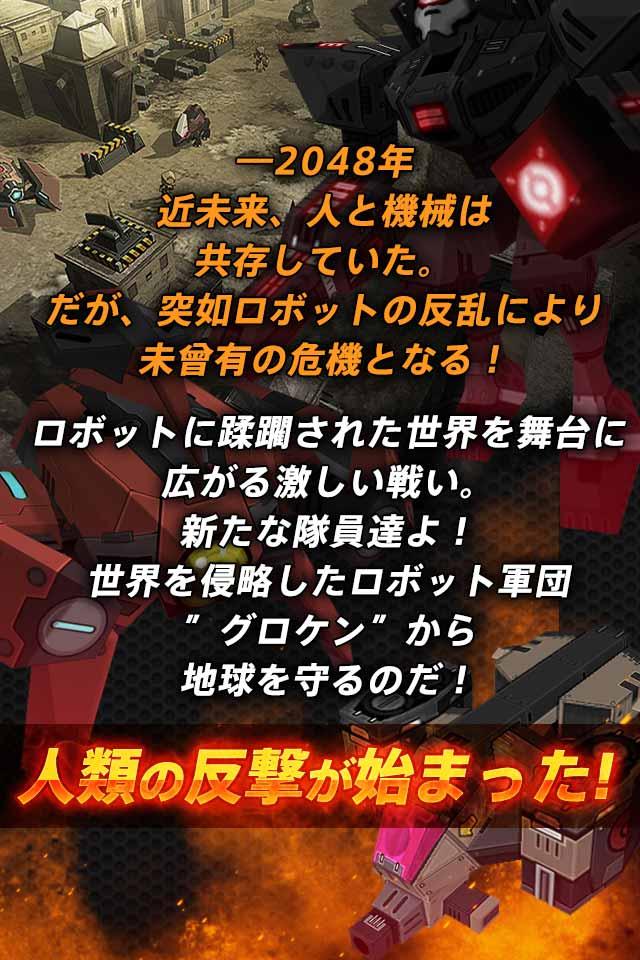 反撃のメタルブレイカーのスクリーンショット_2