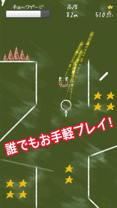 チョークジャンプのスクリーンショット_5