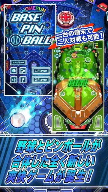 新野球盤アプリ!BasePinBall(ベースピンボール)のスクリーンショット_1