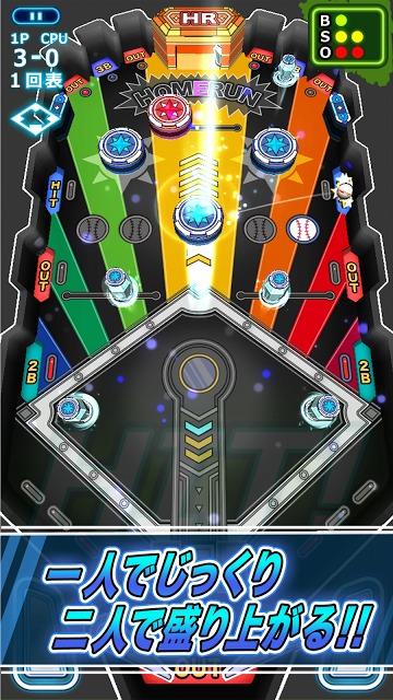 新野球盤アプリ!BasePinBall(ベースピンボール)のスクリーンショット_5