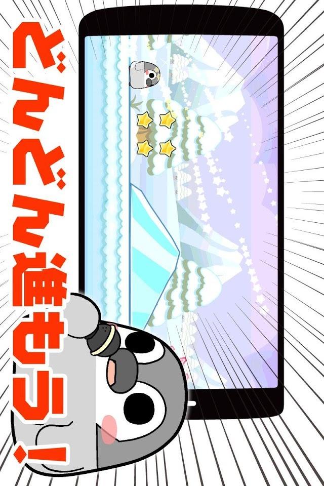 ぺそぎんダッシュ 人気ペンギン横スクロール型アクションゲームのスクリーンショット_1