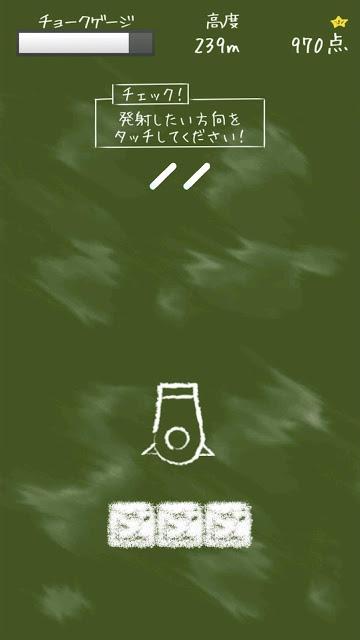 チョークジャンプのスクリーンショット_3