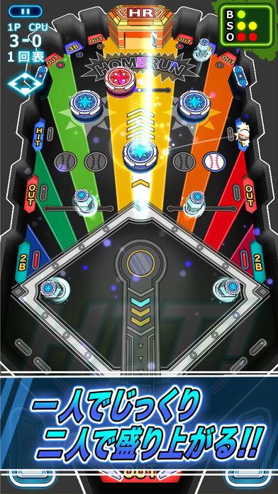 新野球盤アプリ!ベースピンボールのスクリーンショット_5