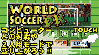 WORLD SOCCER PKのスクリーンショット_1