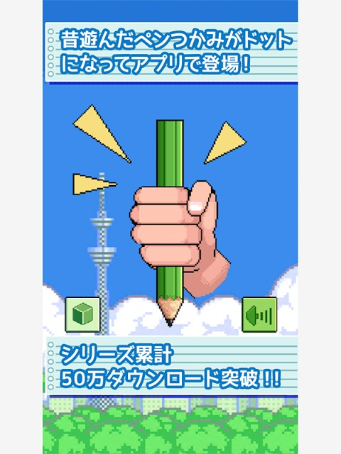 ペンキャッチ 【集中!!】 シリーズ累計50万DLのスクリーンショット_1