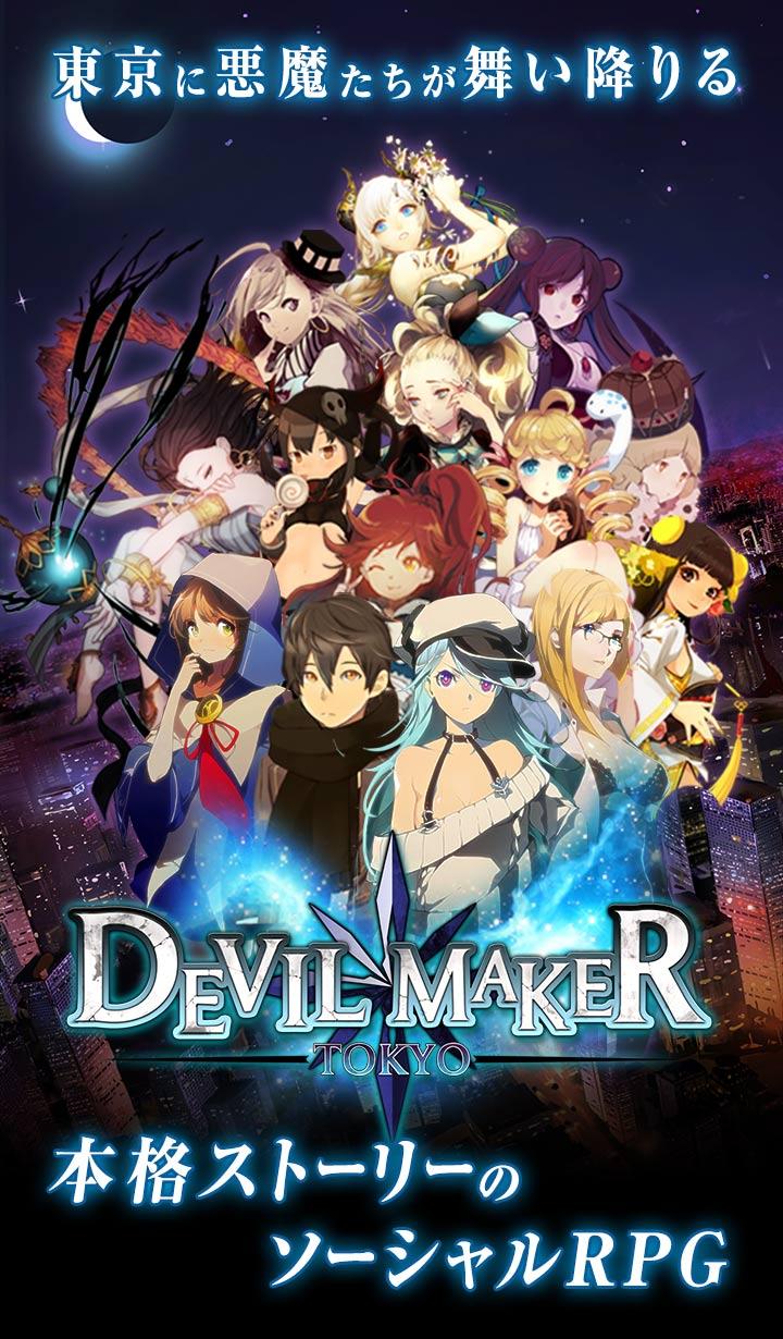 DEVIL MAKER TOKYOのスクリーンショット_1