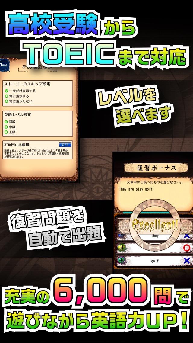 ゲームで学ぶ英単語【英語物語】のスクリーンショット_5