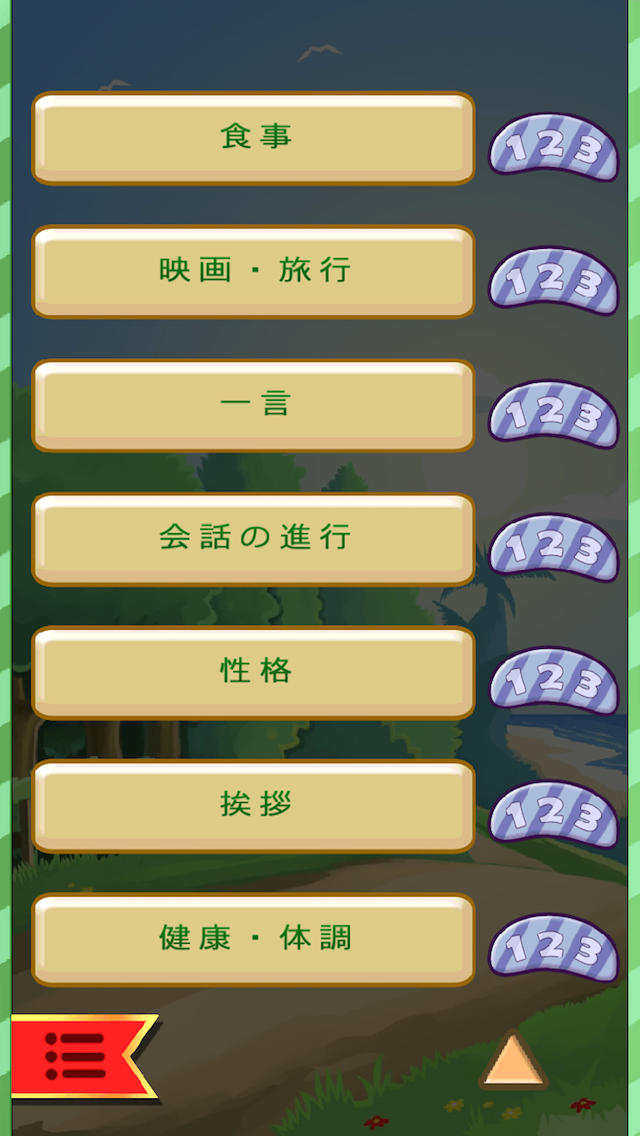 パンダと学ぶ英会話!『迷子パンダ』(無料版)のスクリーンショット_3