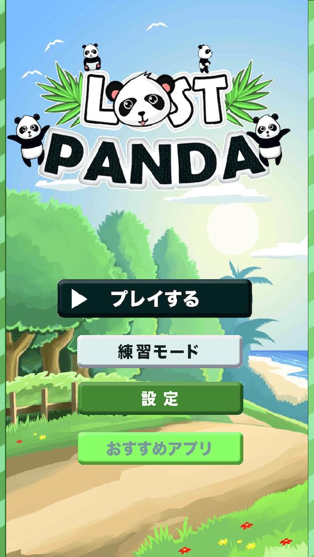 パンダと学ぶ英会話『迷子パンダ』【完全版】のスクリーンショット_1