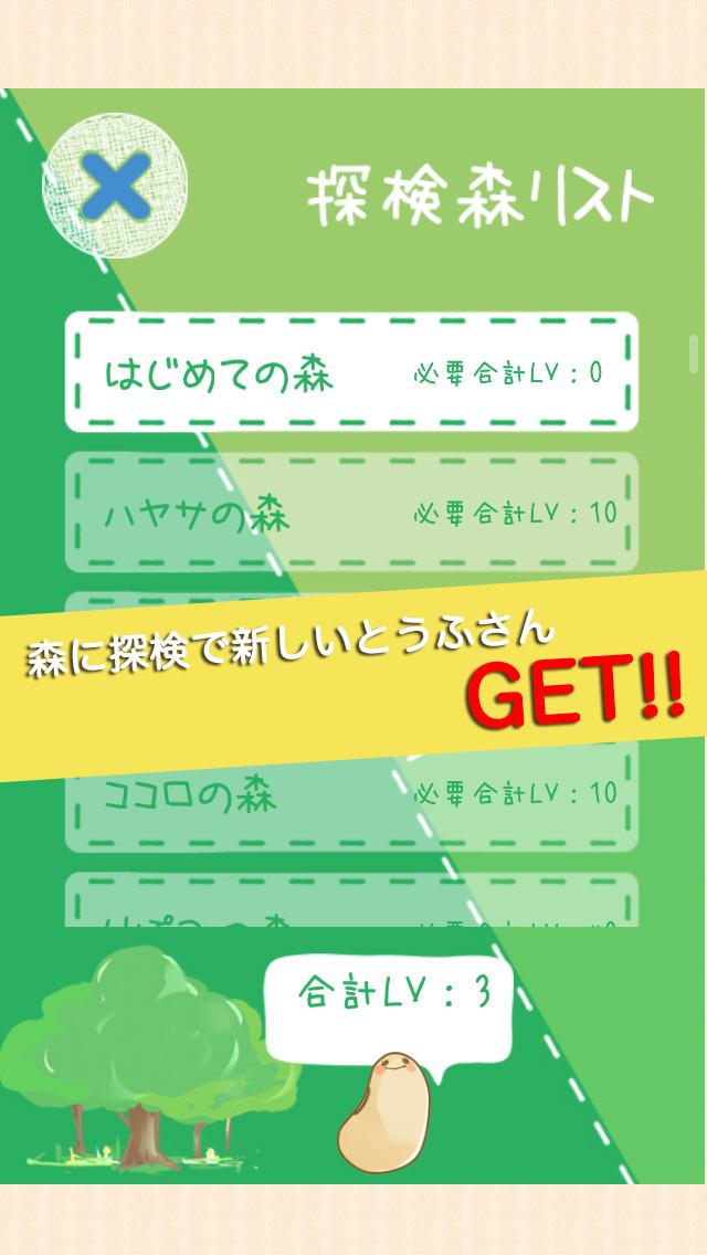 とうふ牧場〜育てて配合!無料牧場系育成ゲーム〜のスクリーンショット_3