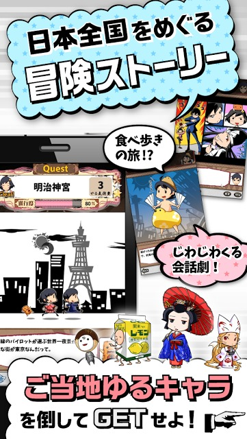 ゲームで英単語学習! 【英語物語】のスクリーンショット_3