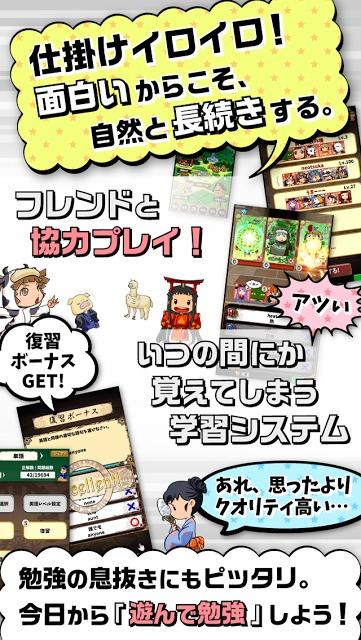 ゲームで英単語学習! 【英語物語】のスクリーンショット_5