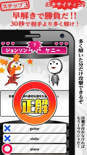 英単語バトル【英単語で対戦ゲーム!?】のスクリーンショット_4