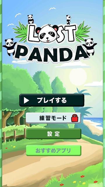 パンダと学ぶ英会話 ♪『迷子パンダ』(無料版)のスクリーンショット_1