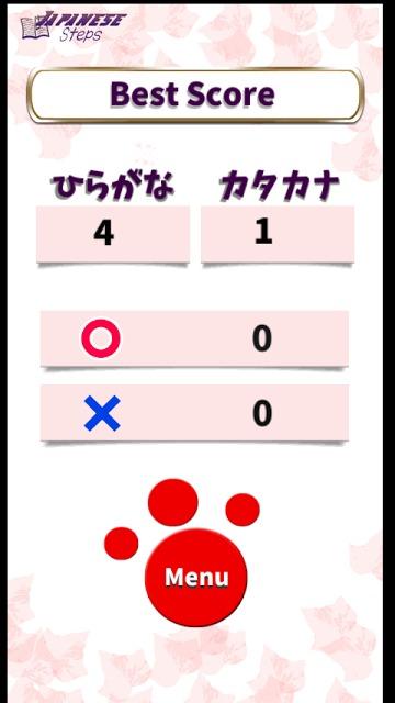 Japanese Stepsのスクリーンショット_4