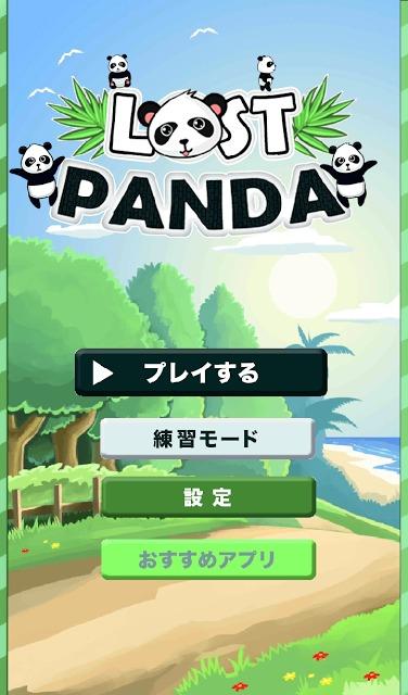 パンダと学ぶ英会話 ♪『迷子パンダ』【完全版】のスクリーンショット_1