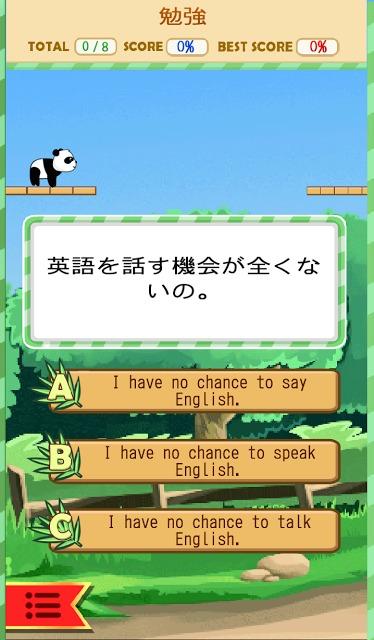 パンダと学ぶ英会話 ♪『迷子パンダ』【完全版】のスクリーンショット_2