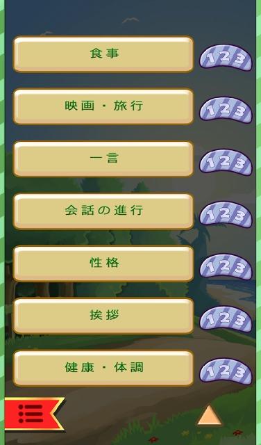 パンダと学ぶ英会話 ♪『迷子パンダ』【完全版】のスクリーンショット_4