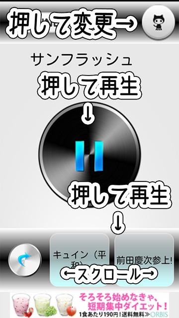 CR告知音のスクリーンショット_1