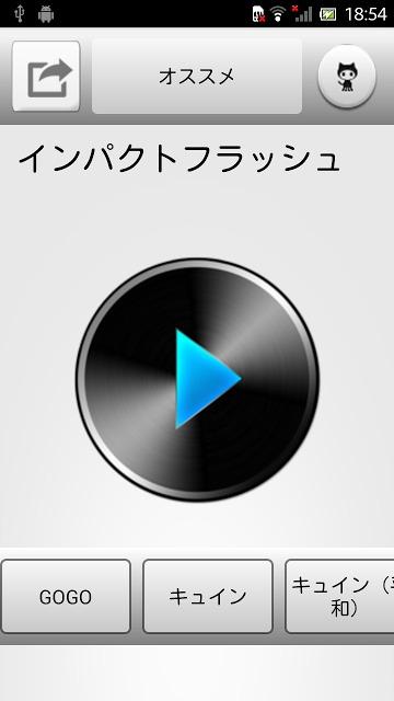 CR告知音のスクリーンショット_2