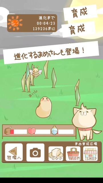 とうふ牧場〜育てて配合!無料牧場系育成ゲーム〜のスクリーンショット_2