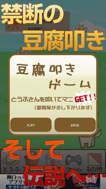 無料とうふ育成ゲーム とうふさんのスクリーンショット_4