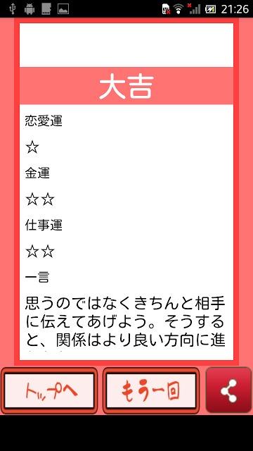 すまほみくじのスクリーンショット_4