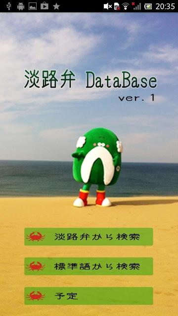 淡路弁DataBaseのスクリーンショット_2