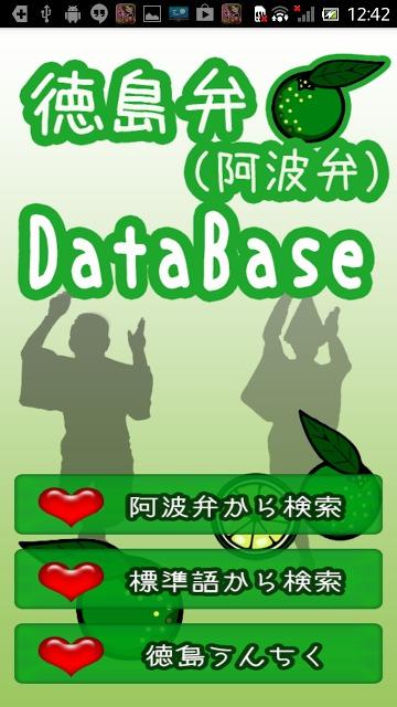 徳島弁(阿波弁)DATABASEのスクリーンショット_1
