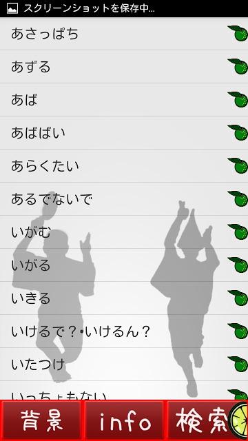 徳島弁(阿波弁)DATABASEのスクリーンショット_2