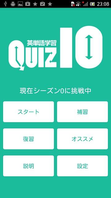 くいず10〜英単語学習版〜のスクリーンショット_1