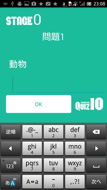 くいず10〜英単語学習版〜のスクリーンショット_2