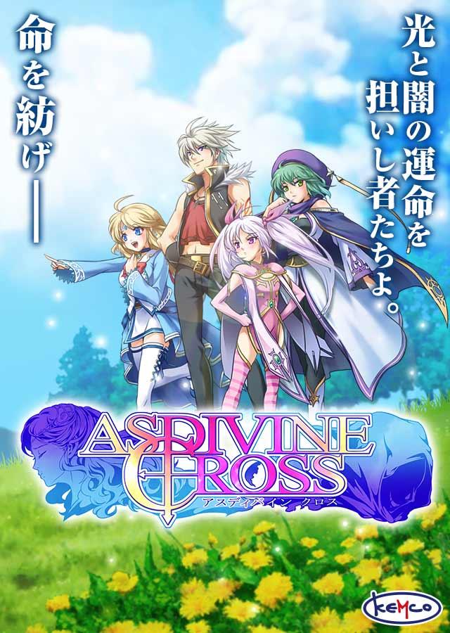 RPG アスディバインクロスのスクリーンショット_1