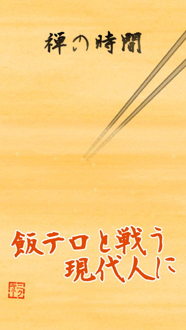 禅とから揚げ釣りと私【無料 水墨画の飯テロフィッシング】のスクリーンショット_2
