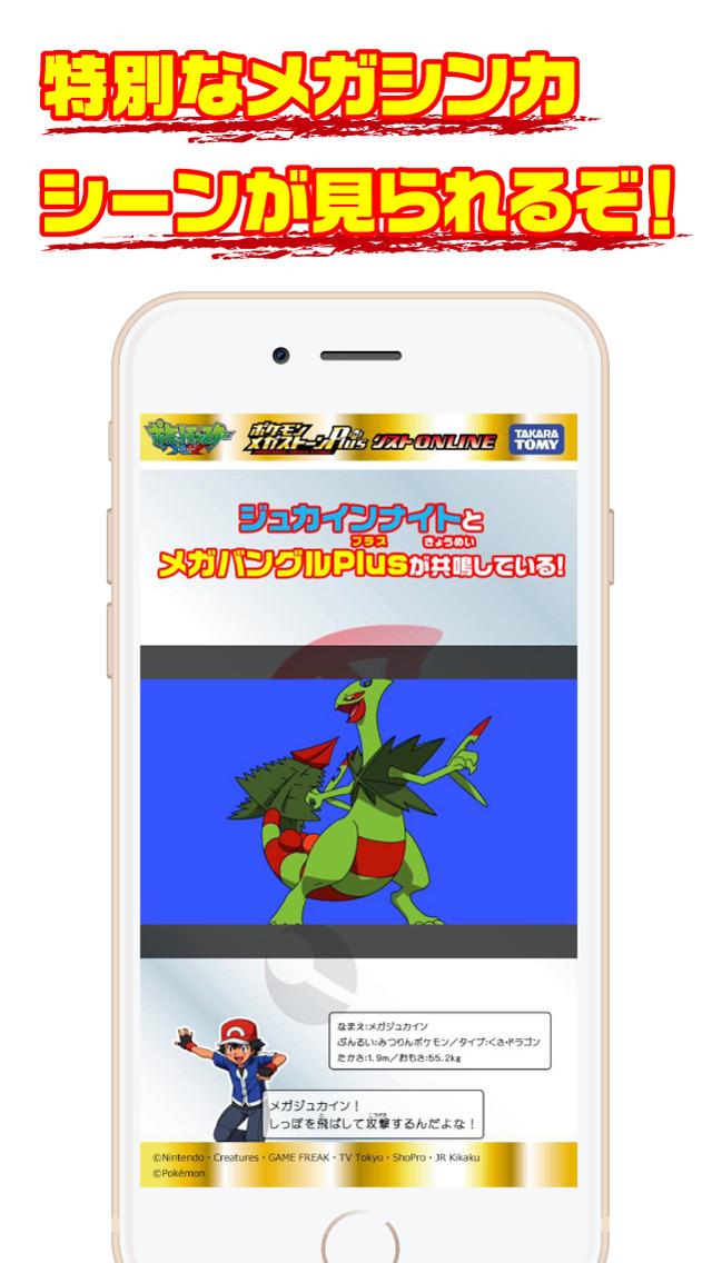 ポケモンメガストーンPlusリスト -ONLINE- (タカラトミーHP) 専用アプリのスクリーンショット_2