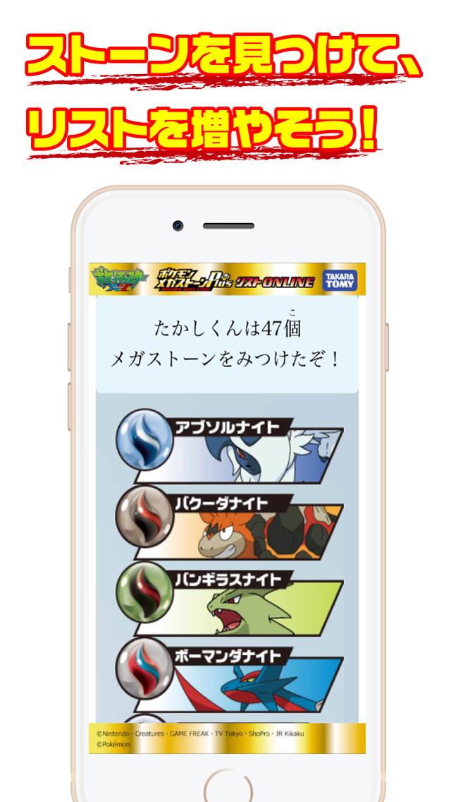 ポケモンメガストーンPlusリスト -ONLINE- (タカラトミーHP) 専用アプリのスクリーンショット_3