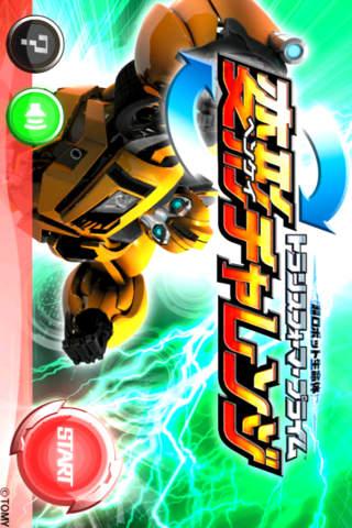 超ロボット生命体 トランスフォーマープライム 変形チャレンジのスクリーンショット_1