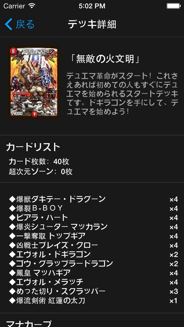 デュエル・マスターズ カード検索アプリのスクリーンショット_4