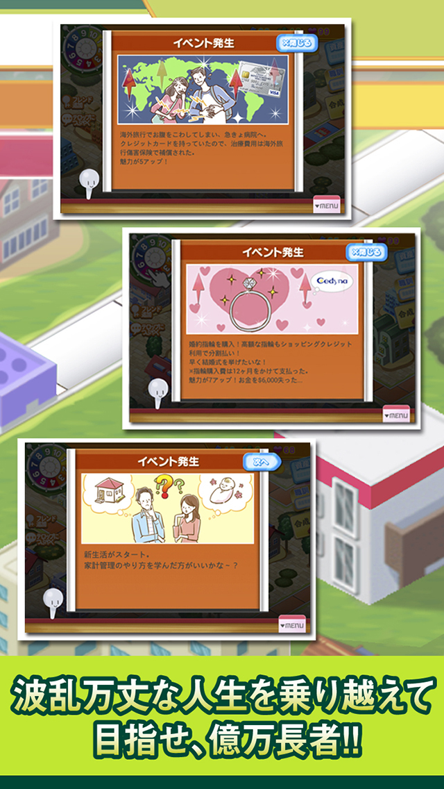 SMFG版人生ゲームのスクリーンショット_3