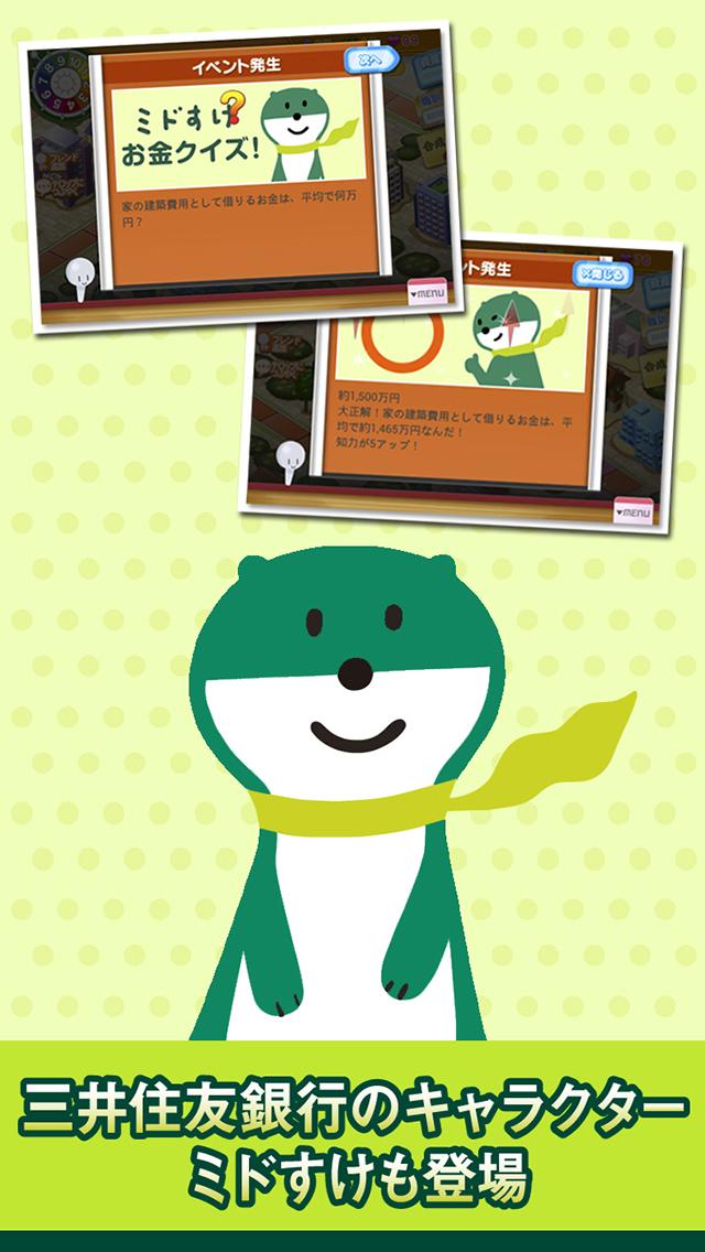 SMFG版人生ゲームのスクリーンショット_4