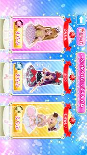 リカちゃんHGS(はらじゅくガールズスクール)アプリのスクリーンショット_1