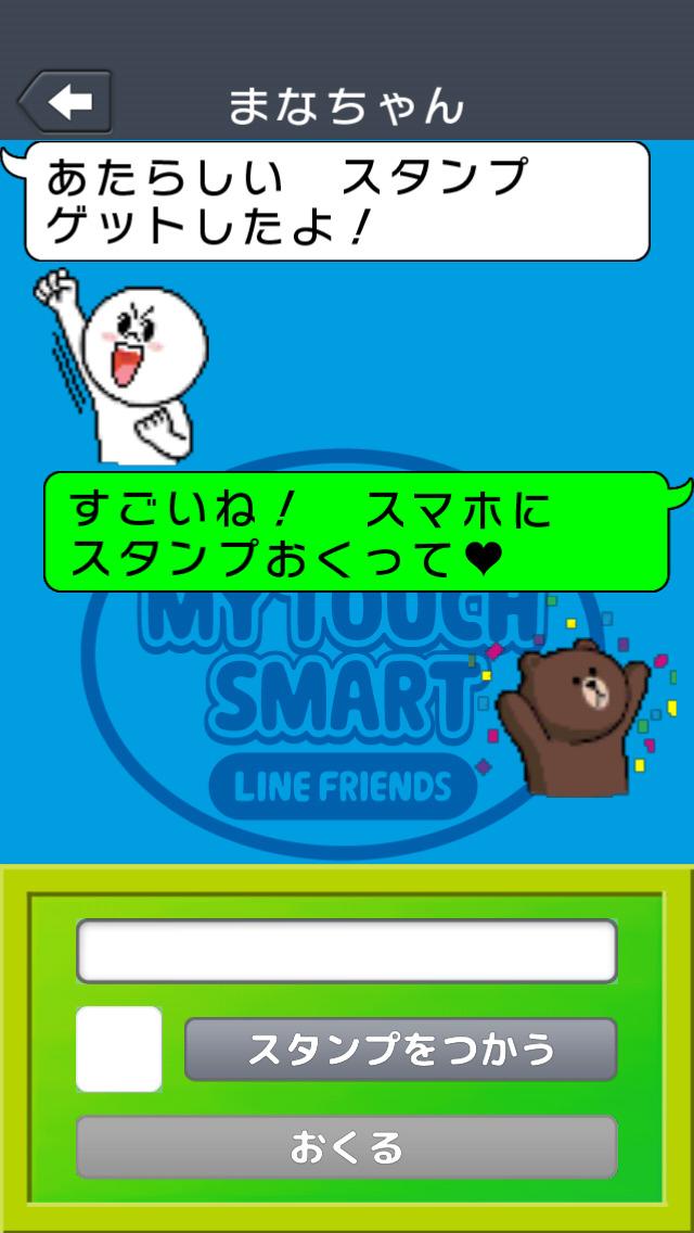 マイタッチスマート スマートフォン用アプリのスクリーンショット_1