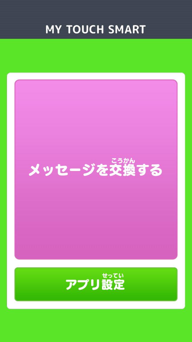 マイタッチスマート スマートフォン用アプリのスクリーンショット_3