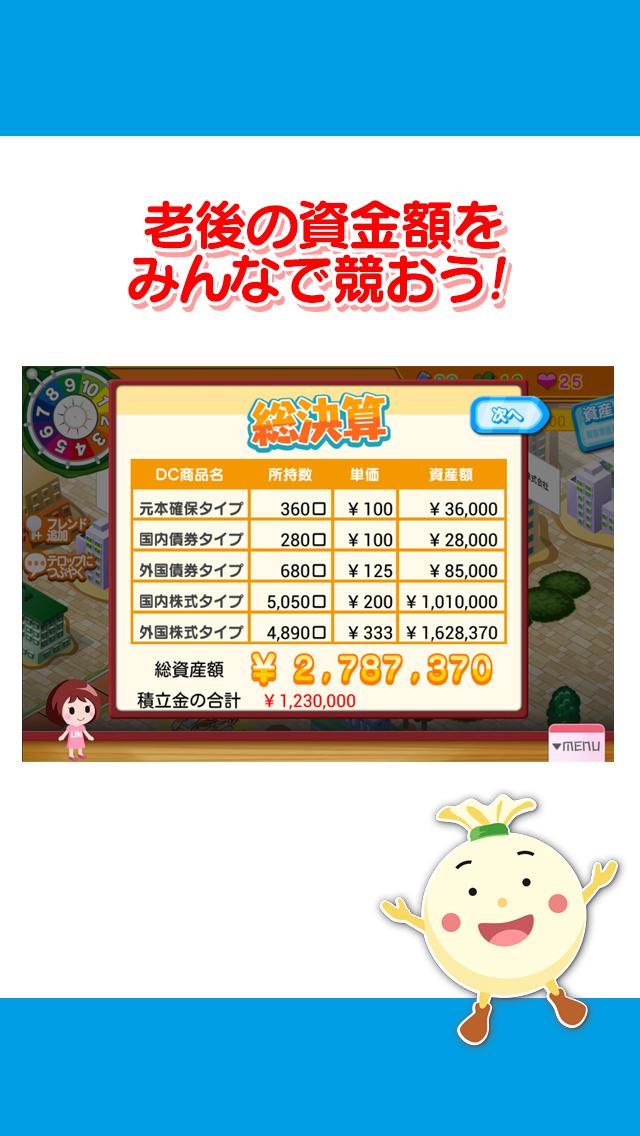 人生ゲーム 確定拠出年金編のスクリーンショット_5