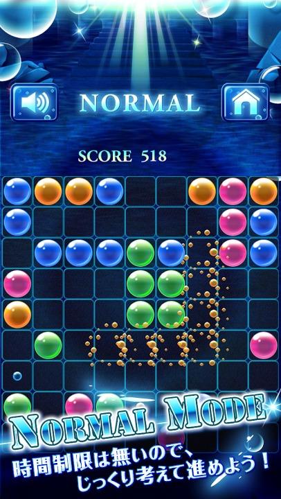 Aqua Bubble Linesのスクリーンショット_4