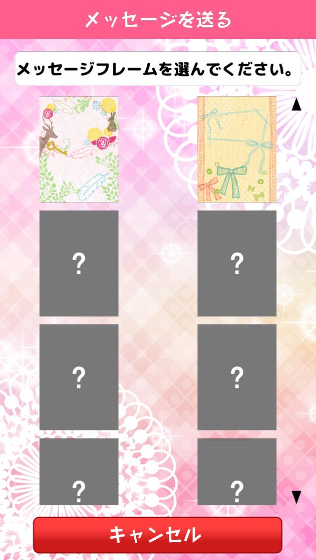 マイタッチスマートちゃおセレクション専用アプリのスクリーンショット_4